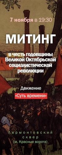 Афиша Москва Митинг 7 ноября в Москве / Суть времени