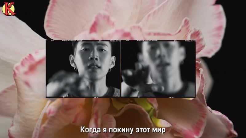 CODE KUNST Flower Feat Jay Park Woo GIRIBOY рус саб