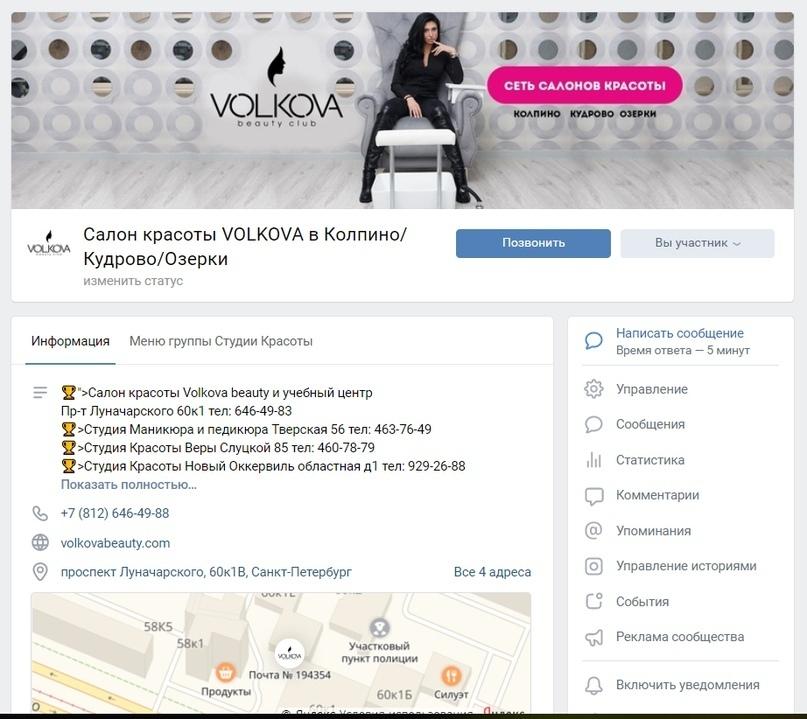 Как привлекать клиентов в салон красоты через «Вконтакте», изображение №2