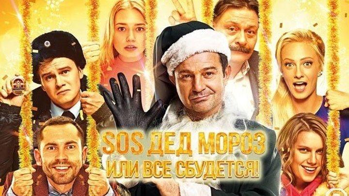 SOS Дед Мороз или Все сбудется! Комедия, семейный.