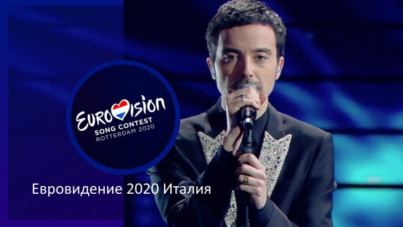 Евровидение 2020 Италия Diodato canta Fai rumore