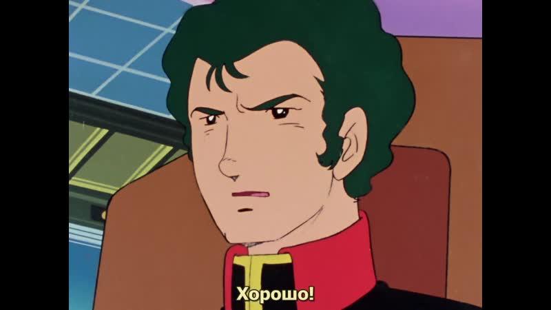 Mobile Suit Gundam 0079 Ep 17 Amuro Deserts 720 rus sub