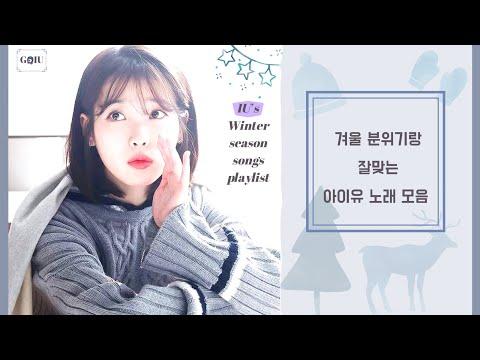 겨울 분위기랑 잘맞는 아이유 노래 모음 IU's Winter season songs playlist