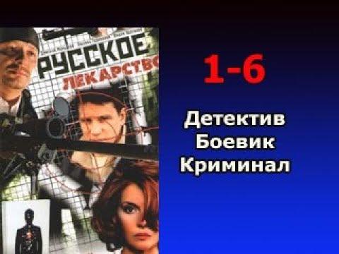 Русское лекарство 2004