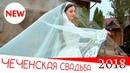 ОЧЕНЬ КРАСИВАЯ Чеченская Свадьба 2018 (STUDIO-EXPERT)