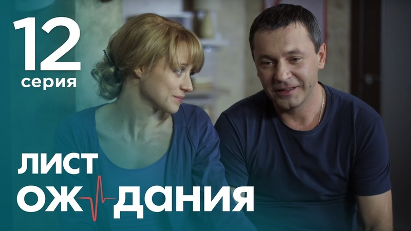 Лист ожидания Серия 12 Waiting List Episode 12