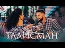 Ben Avetisyan Talisman Бен Аветисян Талисман Official Music Video Premiere 2019