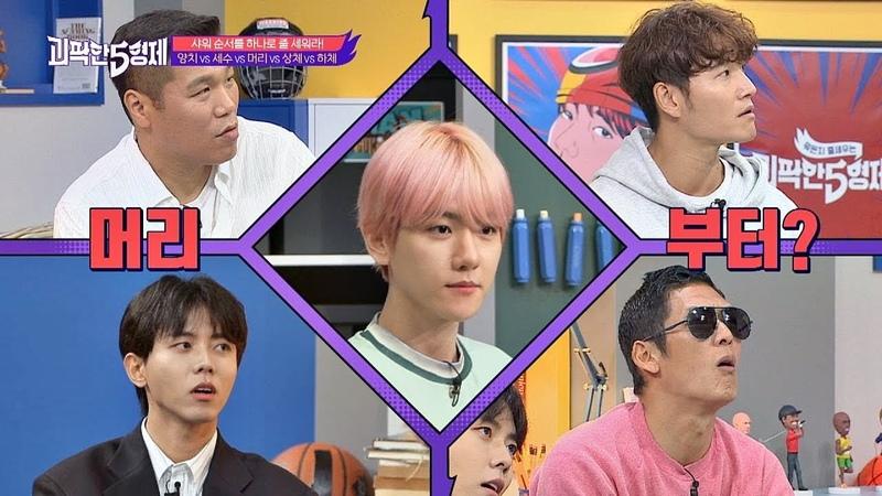 (샤워 루틴) 머리부터 감는 막내 백현(Baek Hyun)에 의아한 형들 괴팍한5형제(5bros) 1회