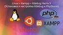 Настройка Xampp Xdebug на Ubuntu Linux Часть 3 Xdebug PhpStorm