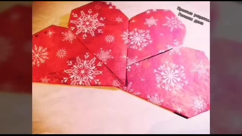 ЛАЙФХАК Как из солфетки создать украшение на праздничный стол