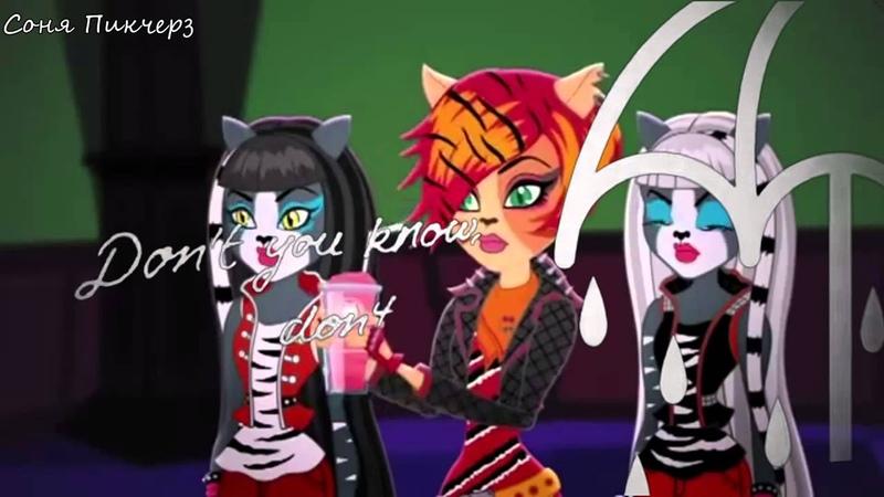 Веркошки.Monster High-Клип-True Friends(Настоящие друзья)