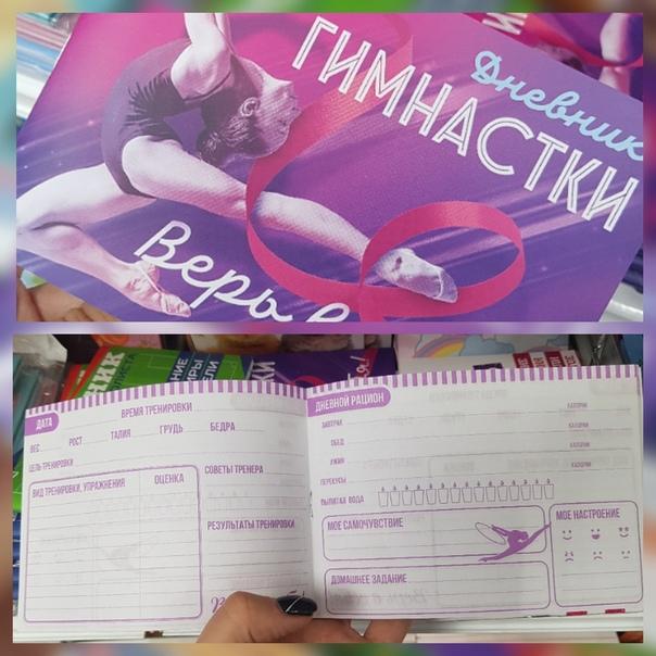 Расписание уроков с гимнасткой картинки