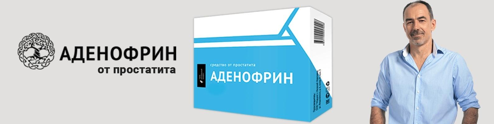 Аденофрин от простатита в Саранске