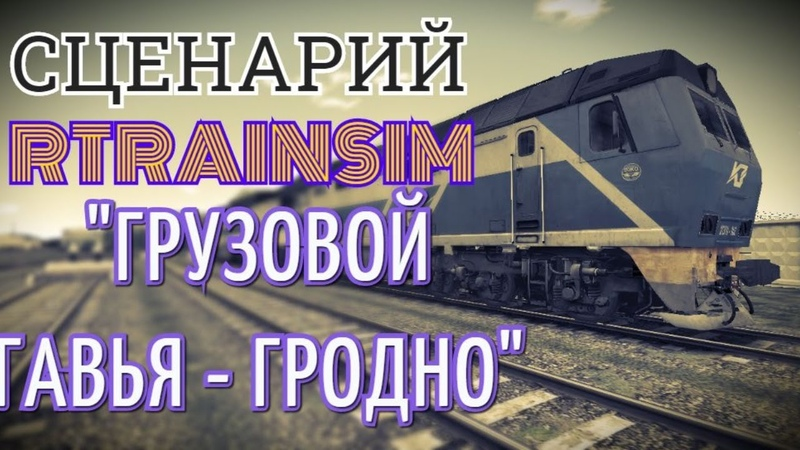 [Rtrainsim] Сценарий Грузовой по маршруту Гавья - Гродно