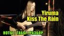 Yiruma - Kiss The Rain   На гитаре   Ноты Табы