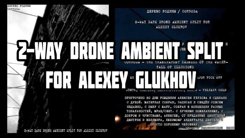 2-way Dark Drone Ambient Split /For Alexey Glukhov/ (2019) Full-lenght Album