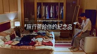 China Airlines「#WhatTravelBringsYou」