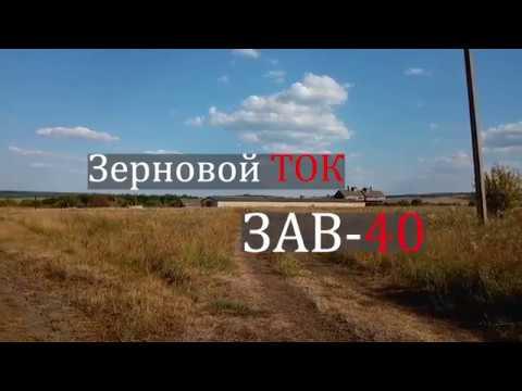 Село Котел. ЗЕРНОВОЙ ТОК. ЗАВ-40