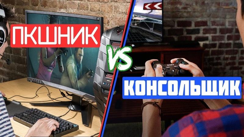 ПКшник vs Консольщик