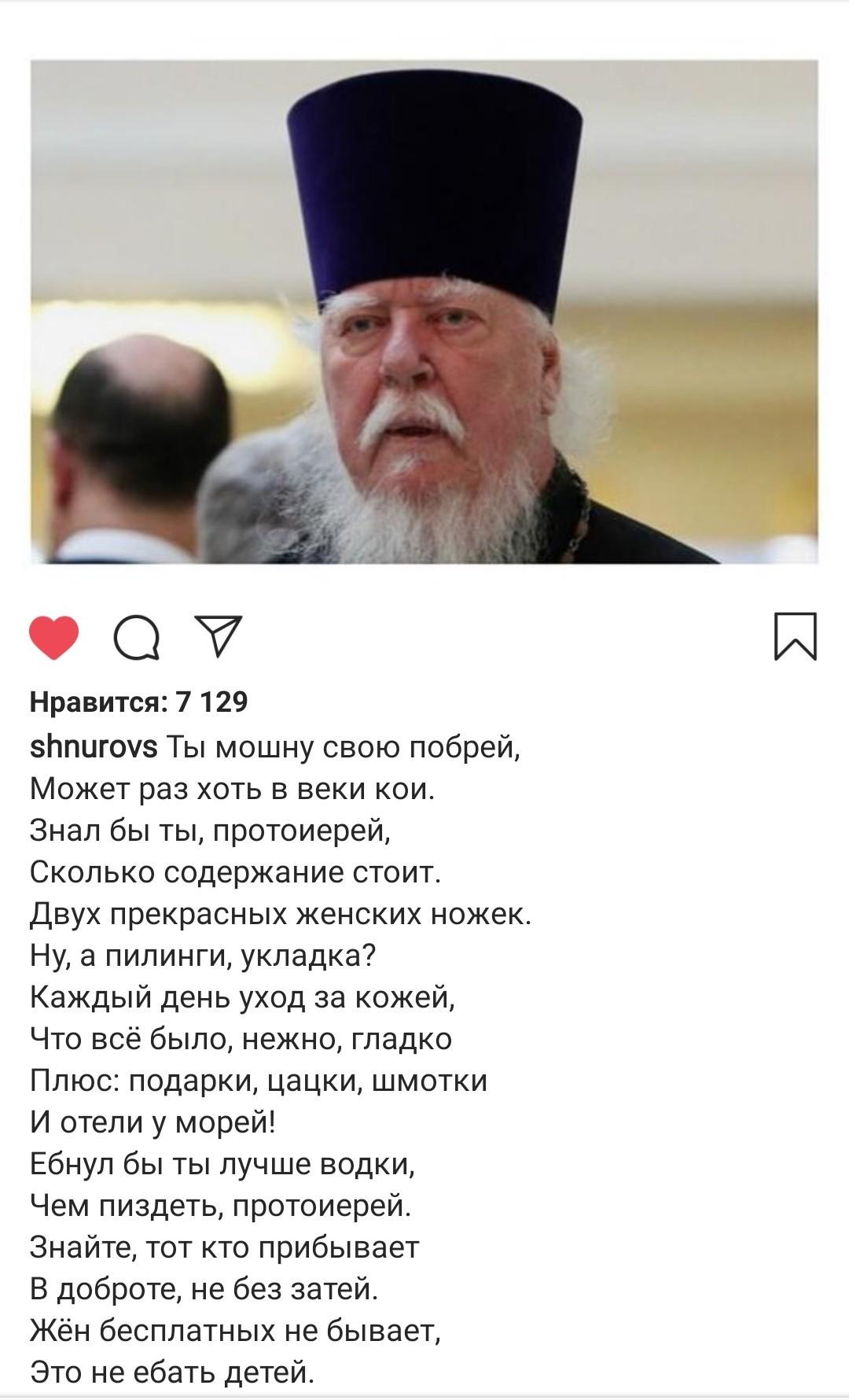 """Протоиерей Смирнов сравнил гражданских жён с """"бесплатными проститутками"""". Ответочка от Шнурова"""
