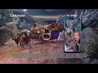 Волшебные селфи даже ночью на Honor 20S для Снегурочки из рекламы Связного