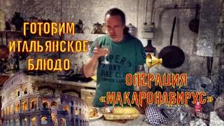 Сергей Попов (АРИЯ) - поет и готовит Каннеллони болоньезе. КулинАРИЯ часть 3