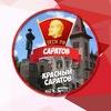 ☭★«Красный Саратов» / ЛКСМ РФ Саратов★☭