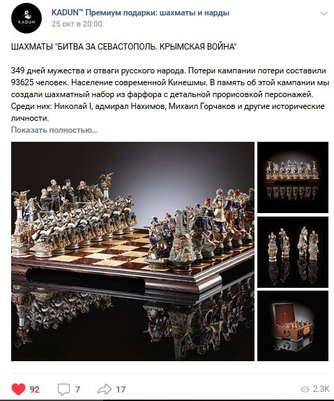 Продвижение шахмат и нард премиум-класса, изображение №43