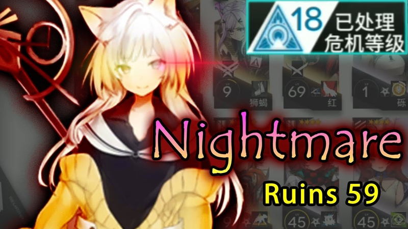 Arknights Nightmare who despised by 90% players obliterated area Ruins 59 w Risk Lv 18