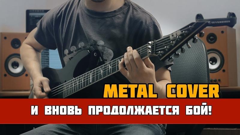 И вновь продолжается бой Metal Cover