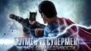 Все киногрехи Бэтмен против Супермена На заре справедливости