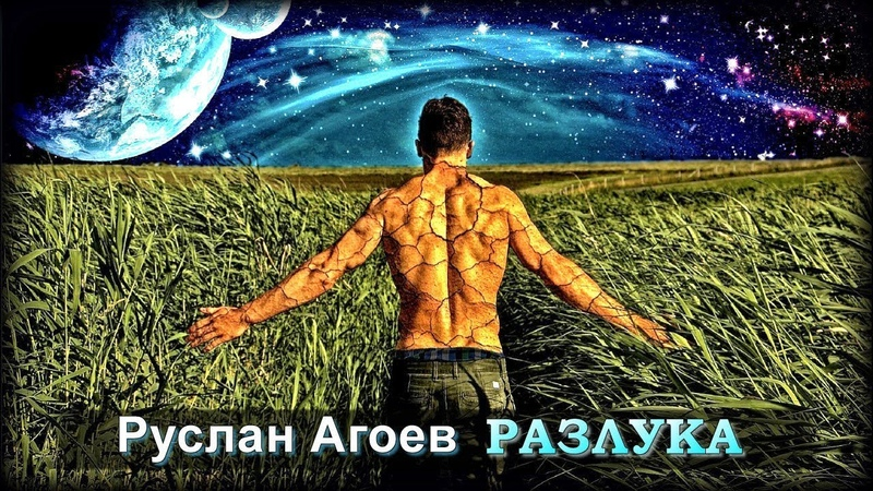 Руслан Агоев - Разлука (новинка 2019)   Шансон Юга
