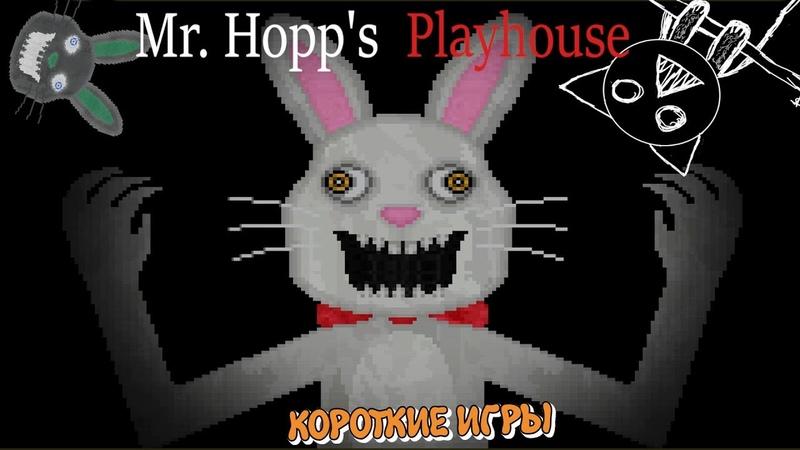 ЛЮБИТЕ СВОИ МЯГКИЕ ИГРУШКИ ►Mr Hopp's Playhouse