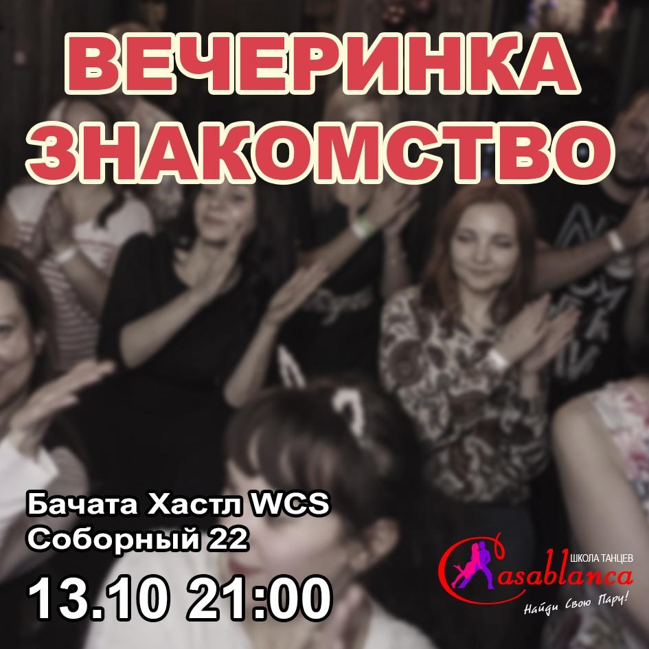Афиша Ростов-на-Дону Вечеринка-знакомство 13/10 21:00