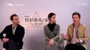 Bowu Interview Fantastic beasts Cast: Eddie Redmayne, Katherine Waterston, Jude Law