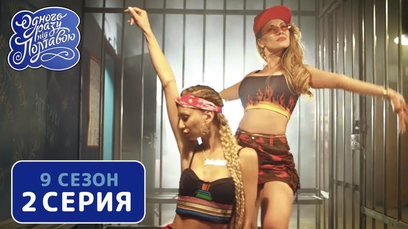Однажды под Полтавой Рэперы 9 сезон 2 серия Комедия 2020