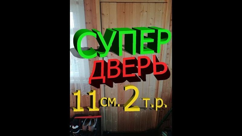 ✅👍Супер теплая входная дверь на дачу за 2 т р ❗️❗️❗️ Толщина 11 см ❗️❗️❗️ Как утеплить дверь❗️❗️❗️