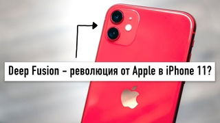 Deep Fusion - революция от Apple в iPhone 11