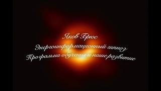 Яков Брюс о Энергоинформационном Гипнозе