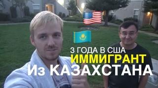 3 Года в США •Иммигрант из Казахстана
