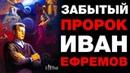 Иван Ефремов под прицелом КГБ . Сбывшиеся пророчества забытого гения научной фантастики
