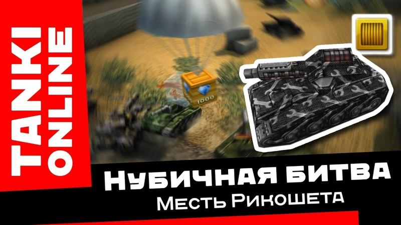 Танки Онлайн: Месть Рикошета / Нубичная битва на Хорнете М0 с Рикошетом М1