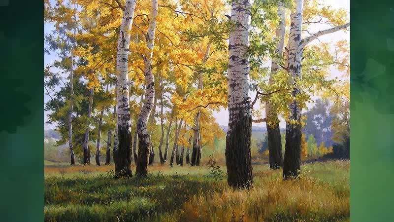 Деревья России. Берёза. Русские современные живописцы