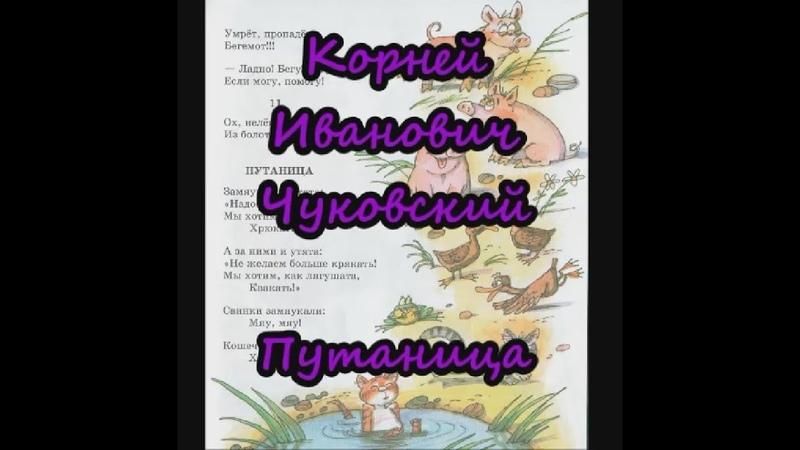 Корней Иванович Чуковский Путаница