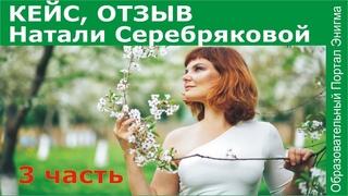 Наталия Серебрякова Портал Энигма, 3 часть. Что бы я хотела сказать лидерам небольших компаний.