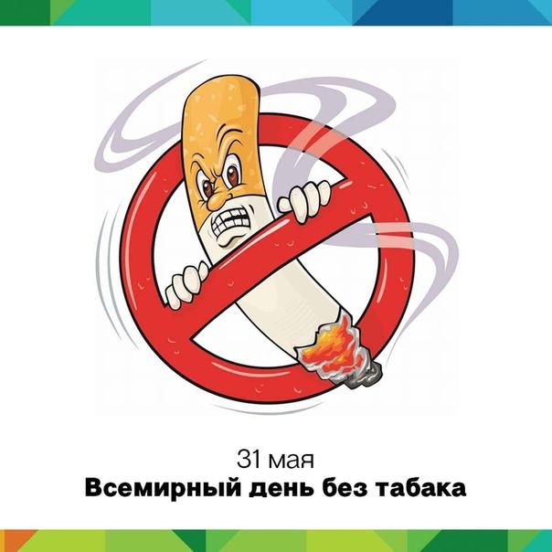 картинки жизнь без табака картинки фонд представлен несколькими
