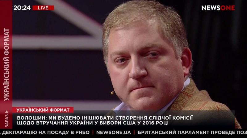 Наша власть вмешивалась в выборы в США в 2016 году – Волошин 09.10.19
