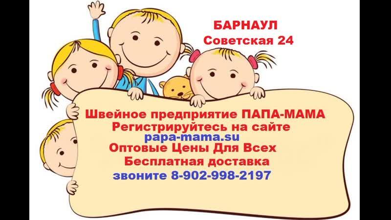 Акция от ПАПА-МАМА Выписка 990 рублей.
