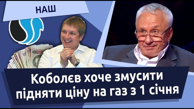 Кучеренко Коболєв хоче змусити підняти ціну на газ з 1 січня