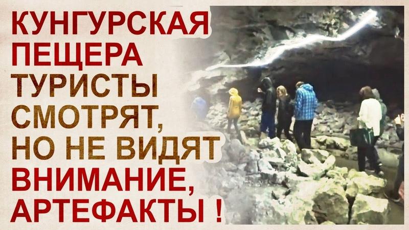 Тайны Кунгурской пещеры О чем вам не расскажут ученые